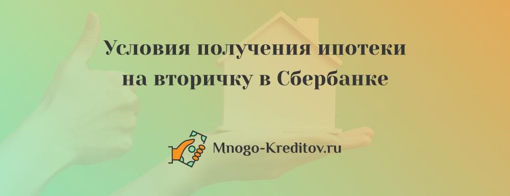втб онлайн кредит центр недвижимость раменское