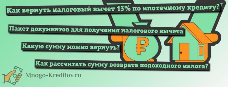 возврат процентов по кредиту в налоговой официальный сайт сбербанка онлайн кредит
