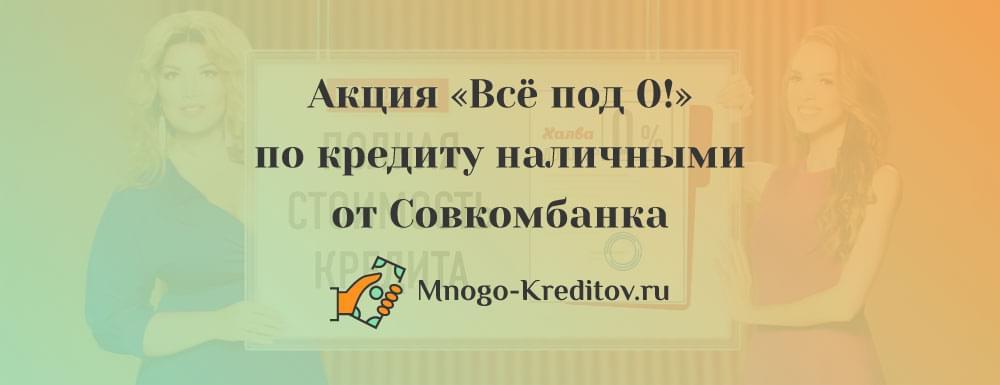 Взять кредит на большую сумму в Совкомбанке
