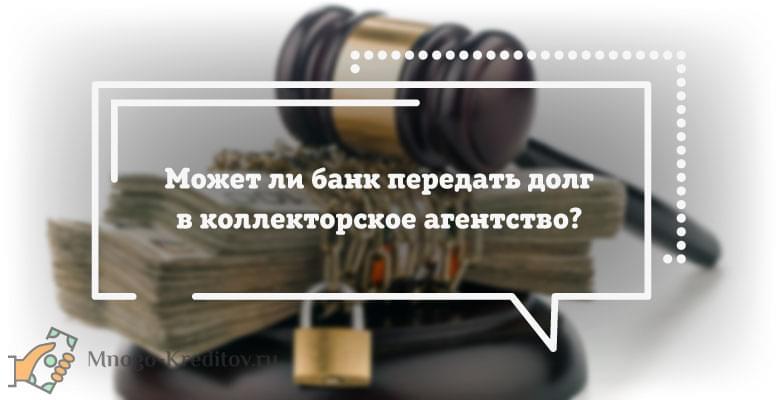 может ли банк продать долг коллекторам после решения суда в пользу банка