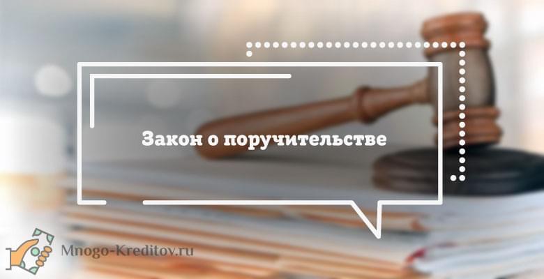 Закон о поручительстве