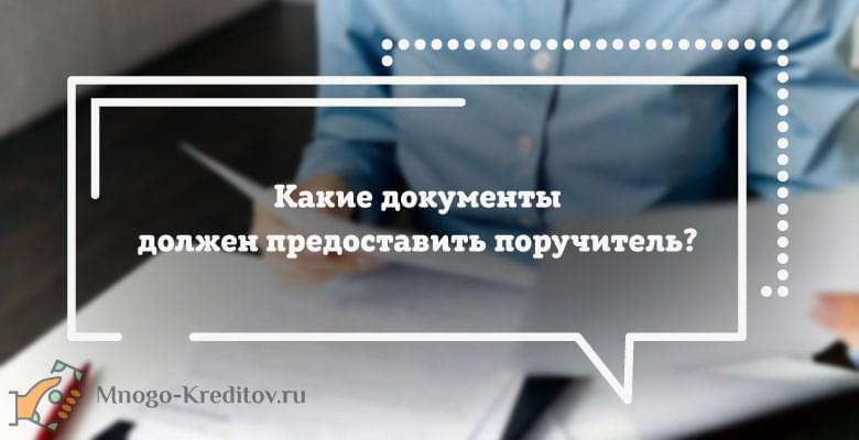 Какие документы должен предоставить поручитель?