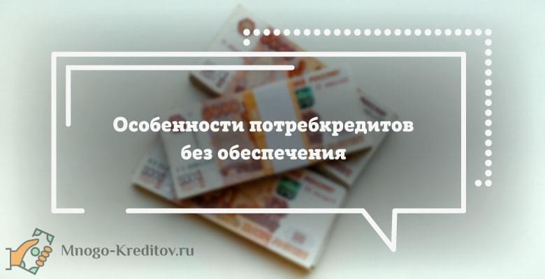 заявки на кредит онлайн с моментальным решением во все банки кредитная карта