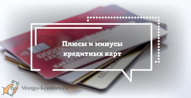 Чем кредитная карта лучше кредита