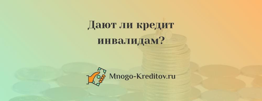Взять кредит в банке онлайн заявка без справок и поручителей