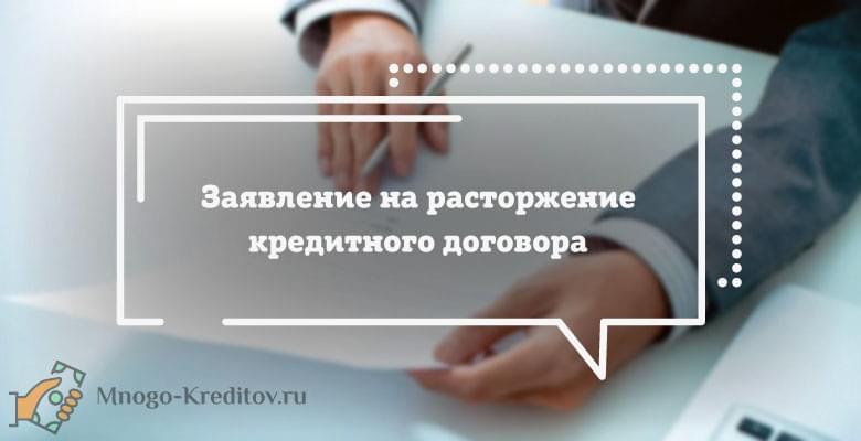 Заявление на расторжение кредитного договора