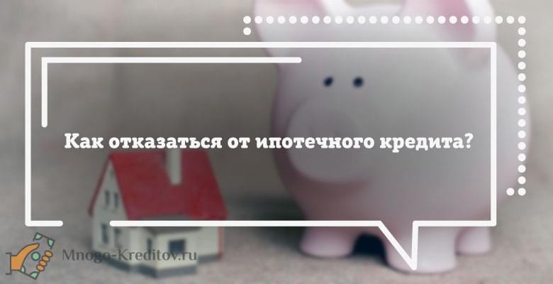 Изображение - Как отказаться от кредита, если договор подписан 5