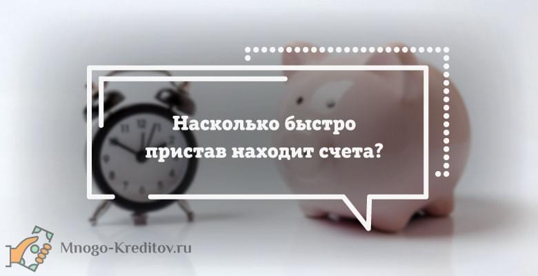 Как пристав находит банковский счет мошенничество за неуплату кредита
