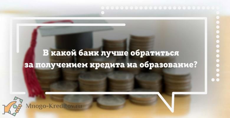 почта банк кредит на образование для студентов с господдержкой 2020 форум кредит пенсионерам в банке 2020