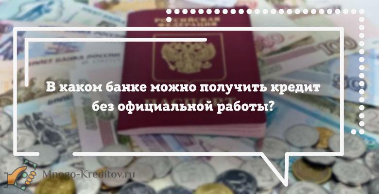 Изображение - Как получить кредит, если официально не работаешь 5