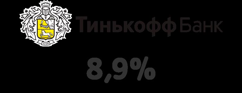 тинькофф банк кредитная карта оформить онлайн заявку екатеринбург