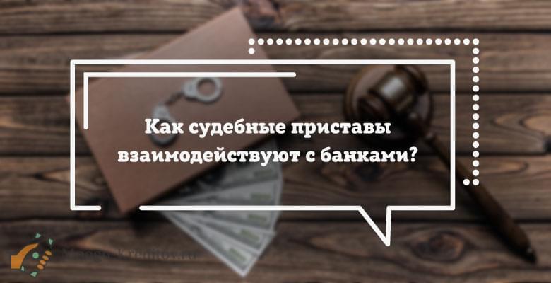 Счета каких банков не могут арестовать приставы приставы списали деньги за оплаченный долг