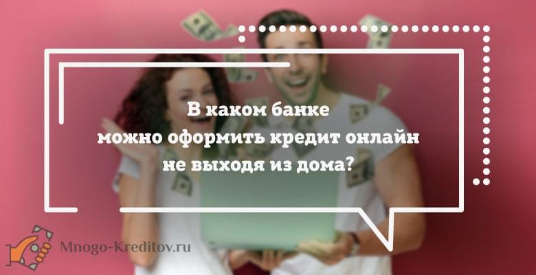 Банк москвы кредит наличными