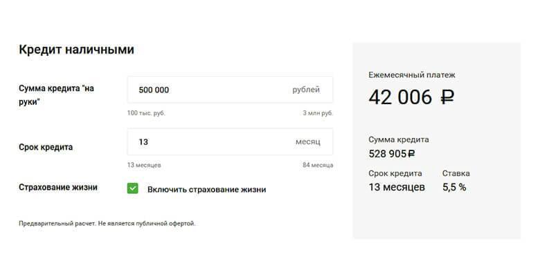 Банк Уралсиб - кредиты от 5% на 10.09.2021 | Взять кредит ...
