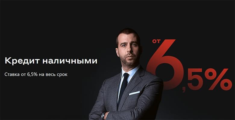 получить кредит в альфа банке наличными topcreditbank.ru