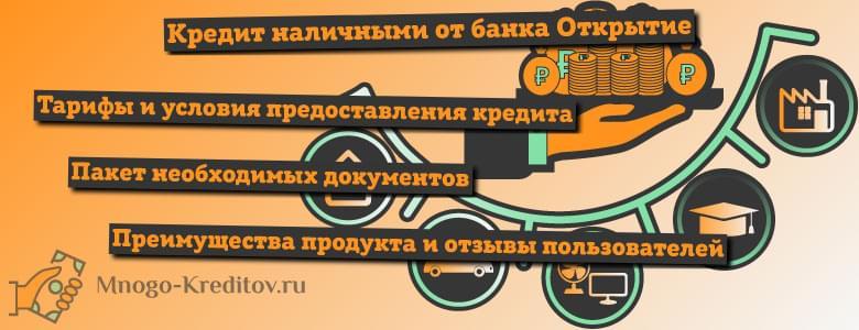 альфа кредит белгород костюкова 13б отзывы