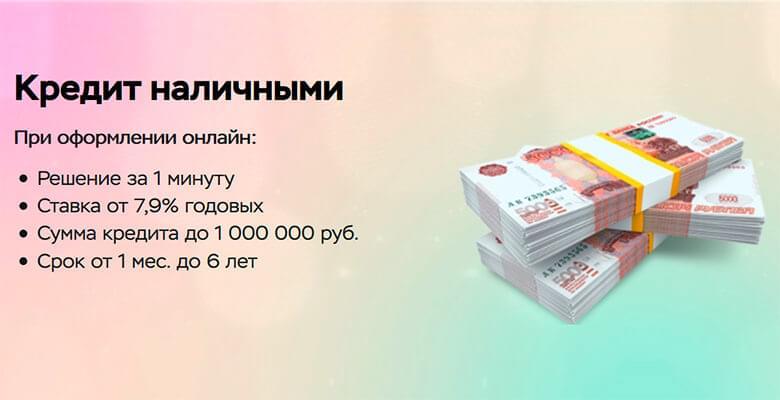 почта банк оформить кредит наличными по телефону