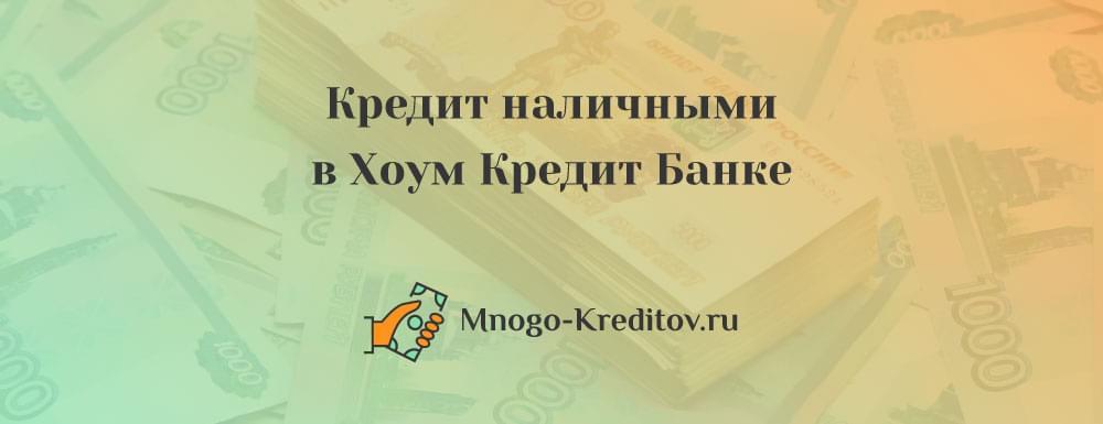 Кредит Наличными на любые цели Хоум Кредит Банк ставка от 7.9% от 1 до 5 лет 30.01.2020.