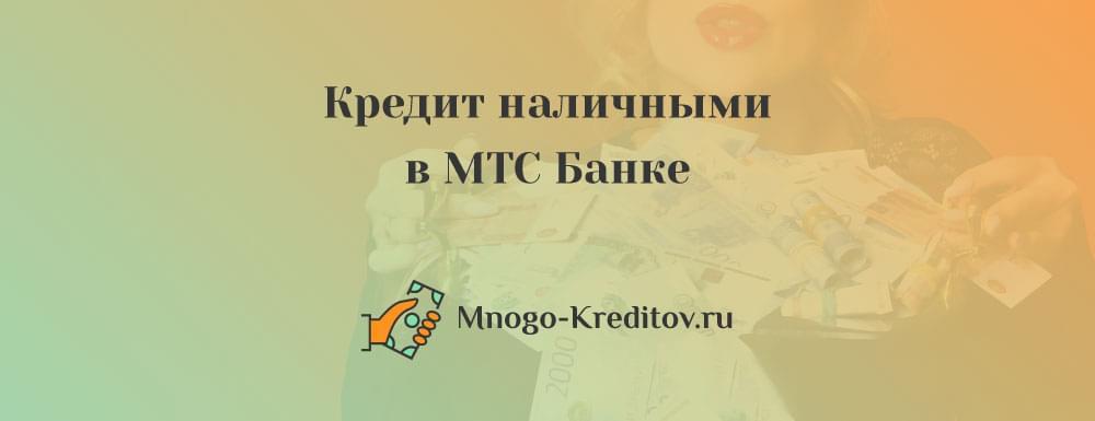 Онлайн заявка на кредит в МТС Банке в Балашихе, подать быструю заявку на кредит онлайн в МТС Банке