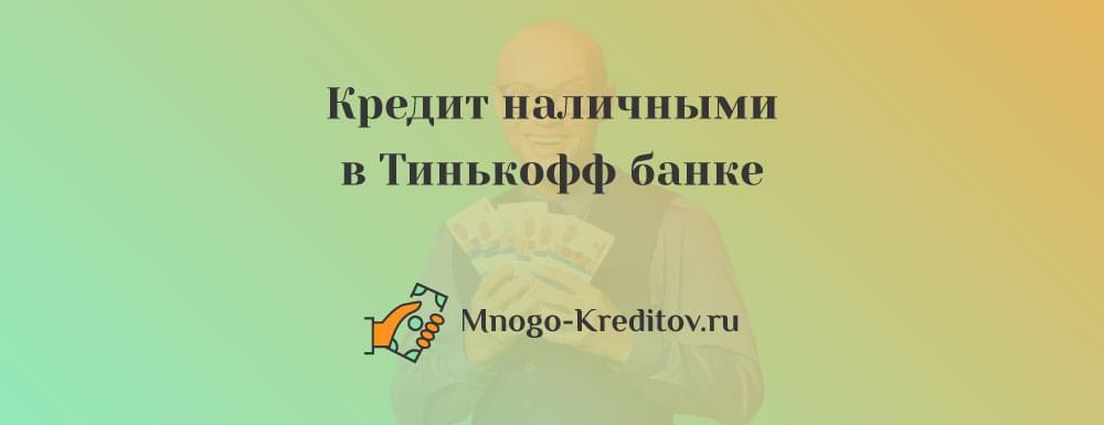 тинькофф кредит под залог квартиры условия нужно ли показывать квартиру анкета сбербанка на кредит бланк