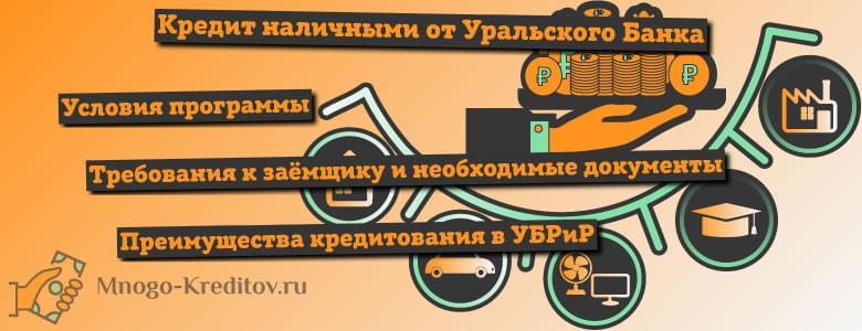 убрир банк кредит наличными условия кредитования срочный займ на карту без отказа онлайн украина