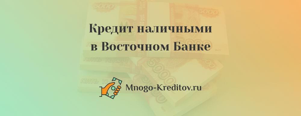 Кредит наличными в Восточном Банке от 9% — условия, отзывы и онлайн-заявка