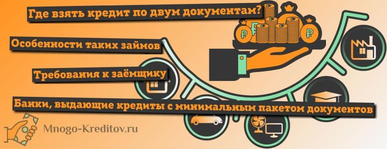 Взять займ 40000 рублей на карту без отказа без проверки мгновенно