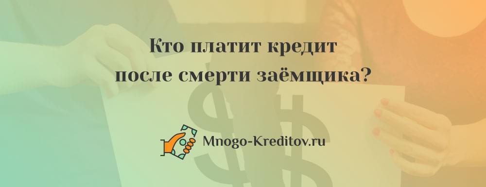 Кто должен платить потребительский кредит после смерти заемщика