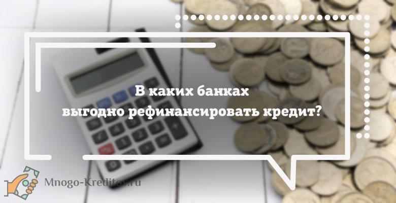 Рефинансирование потребительского кредита список банков