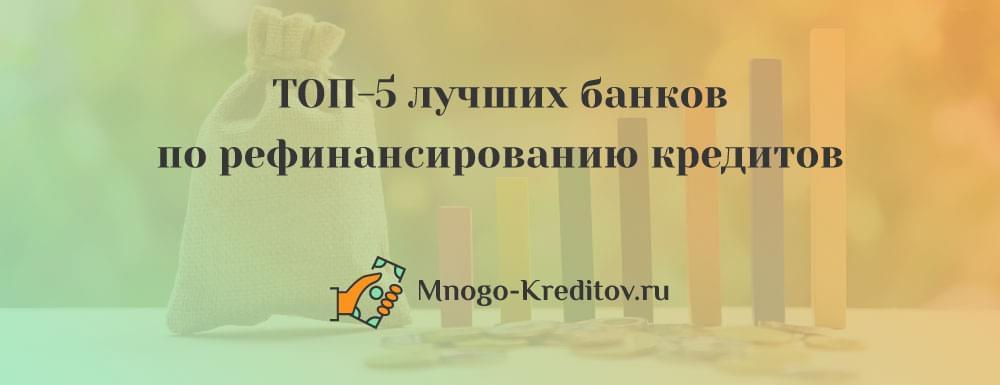 Рефинансирование кредитов других банков в Волжске