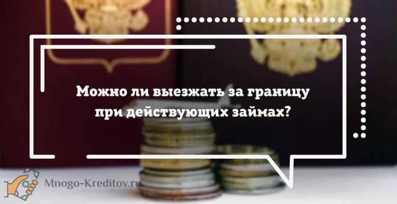 деньги с действующими кредитами кредит хоум кредит форум