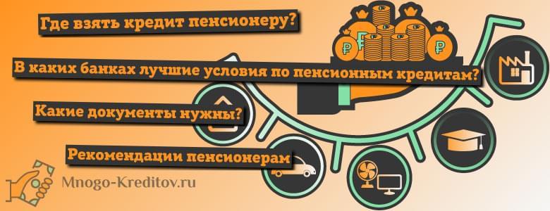 отп банк кредит для пенсионеров дельта банк взять кредит без справки о доходах