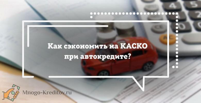 Как сэкономить на КАСКО при автокредите?