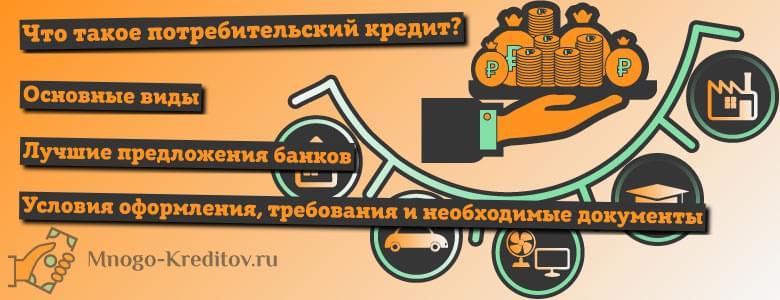оформление потребительского кредита взять кредит в банке смоленск