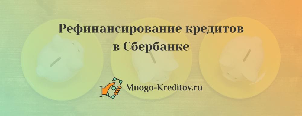 рефинансирование кредитов сбербанк онлайн 24 7 baikalinvestbank-24.ru заказать кредитную карту в втб 24