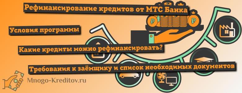 мтс банк контактный телефон по кредитам бесплатно банк хоум кредит усть каменогорск телефоны