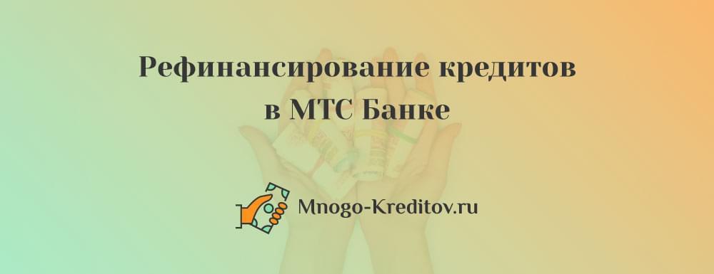 Рефинансирование кредитов в МТС Банке от 89  условия онлайн-заявка и отзывы