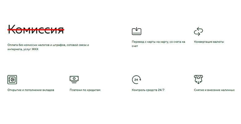 РОСБАНК Онлайн