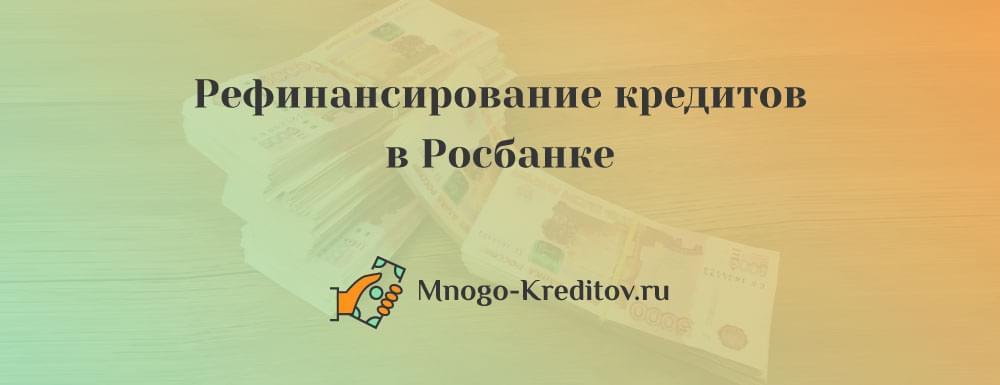 Условия рефиннансирования кредитов в Росбанке
