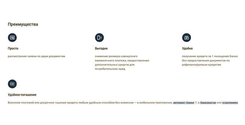 онлайн заявка на рефинансирование кредита в уралсиб банке получить кредит в зарубежном банке