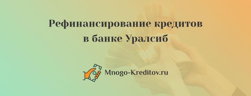 Уралсиб банк - рефинансирование кредитов других банков и своих клиентов