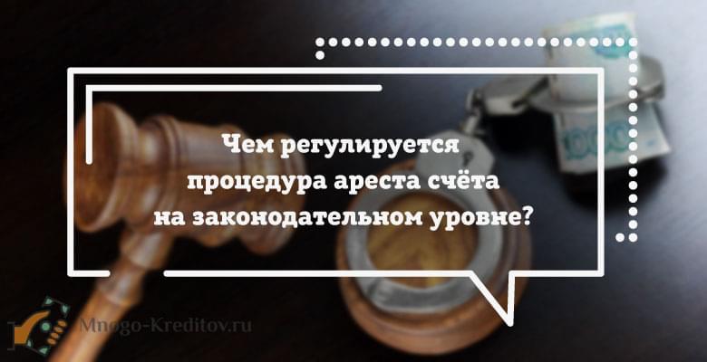 Чем регулируется процедура ареста счёта на законодательном уровне?