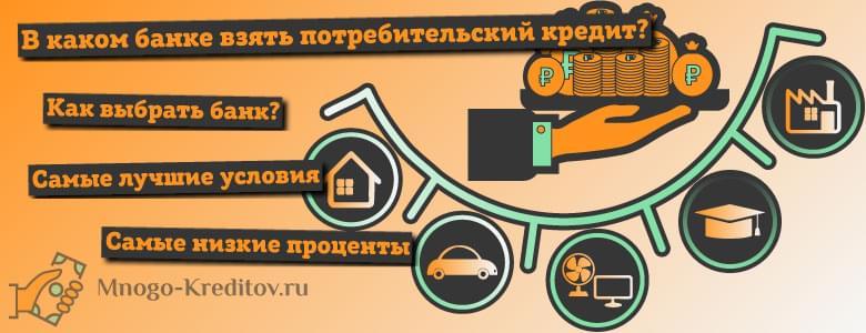 Www homecredit ru личный кредит