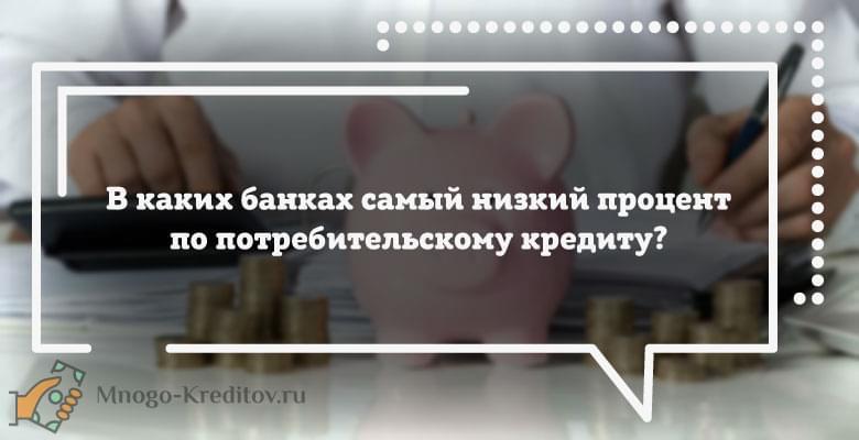 банки москвы кредит наличными без справок