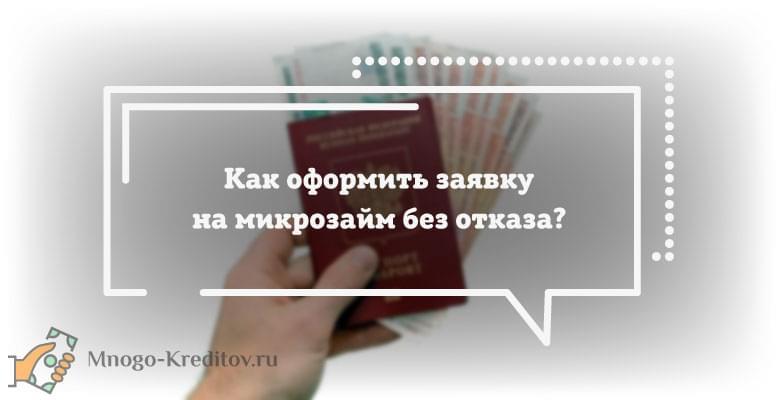 Кредит без документов без справки