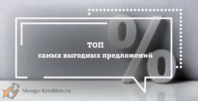 рефинансирование микрозаймов с просрочками дистанционно как получить 100000 рублей на третьего ребенка