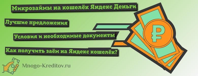 займы с переводом на яндекс деньги мкб банк кредит наличными без ндфл условия