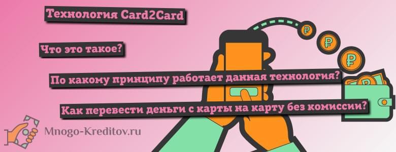 Технология Card2Card