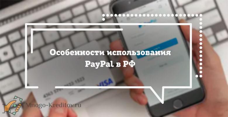 Особенности использования PayPal в России
