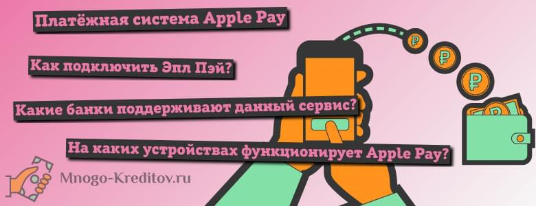 Платёжная система Apple Pay